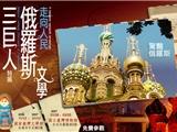 「走向人民—俄羅斯文學三巨人」特展