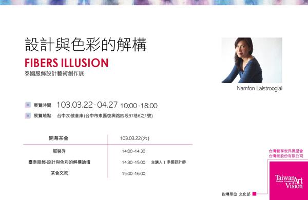2014 Showcase: Taiwan Meets Namfon Laistrooglai