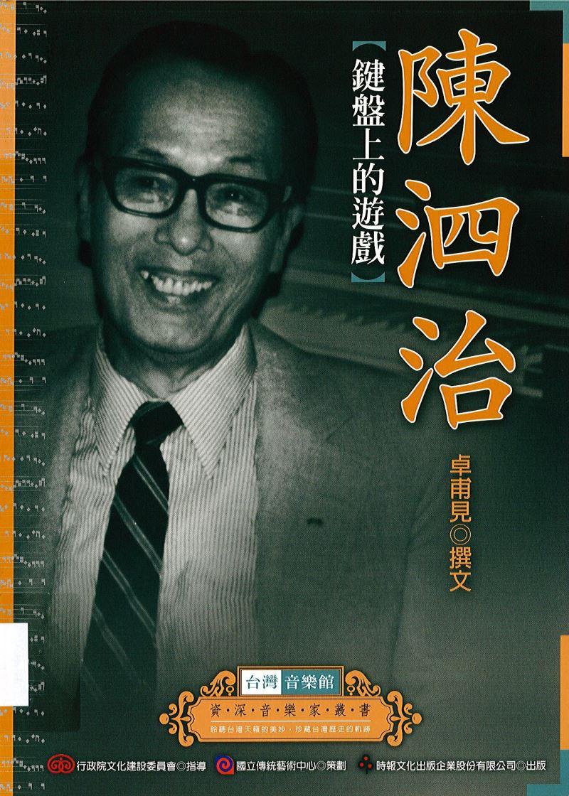 資深音樂家叢書05─陳泗治﹝鍵盤上的遊戲﹞