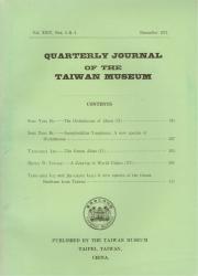 臺灣省立博物館季刊24卷3&4期