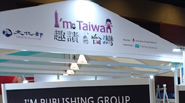 The Power of Writing: Taiwan Pavilion for the first time at 2017 Book Expo America & BookCon