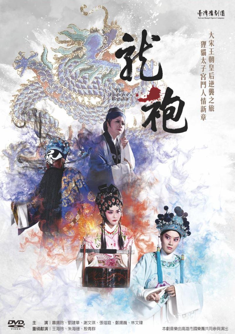 DVD《龍袍》 The Emperor's Regalia