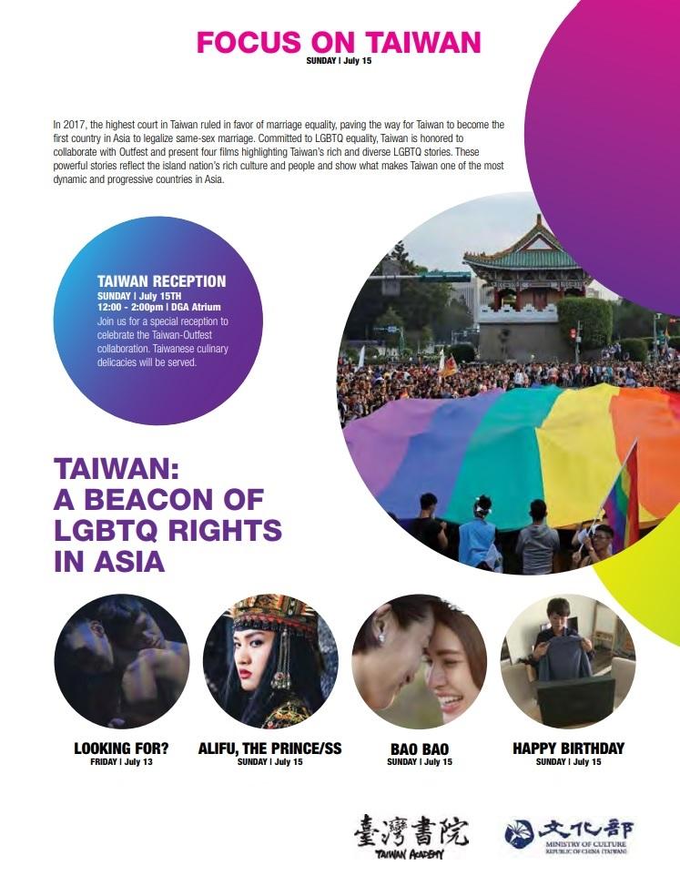 La journée de Taiwan brille au festival de films Outfest à Los Angeles
