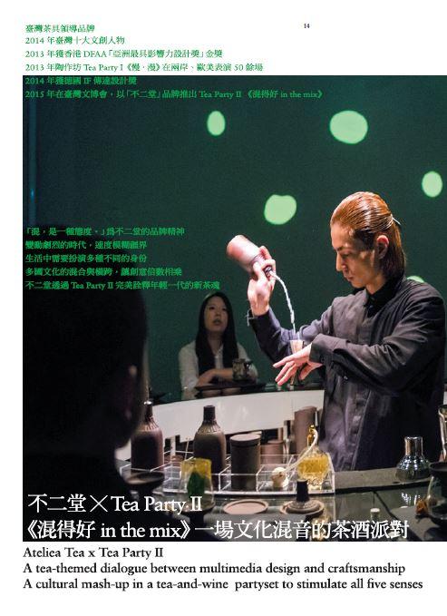 不二堂x Tea Party II《混得好in the mix》 一場文化混音的茶酒派對