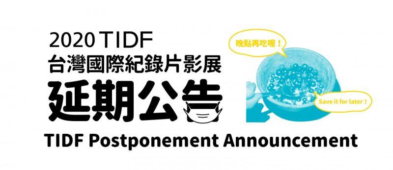 第12回TIDF 台湾国際ドキュメンタリー映画祭開催延期に