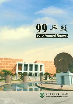 國立臺灣史前文化博物館九十九年 年報