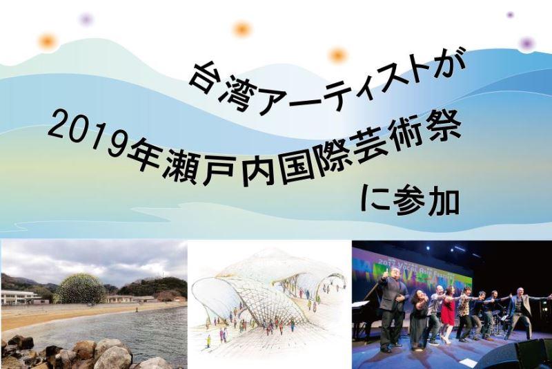 【アート】瀬戸内国際芸術祭2019 台湾アーティストが参加