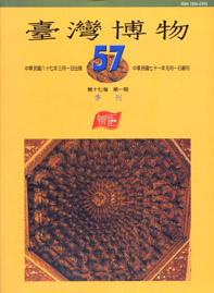 臺灣博物第57期