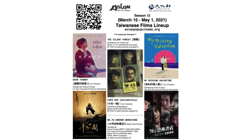 Season 12 of Chicago's Asian Pop-Up Cinema to Present Five Award-winning Taiwanese Films this Spring