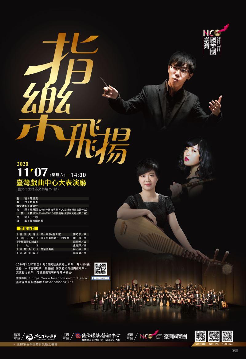 臺灣國樂團《指樂飛揚》音樂會