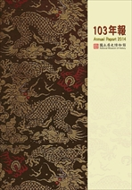 103年國立歷史博物館年報