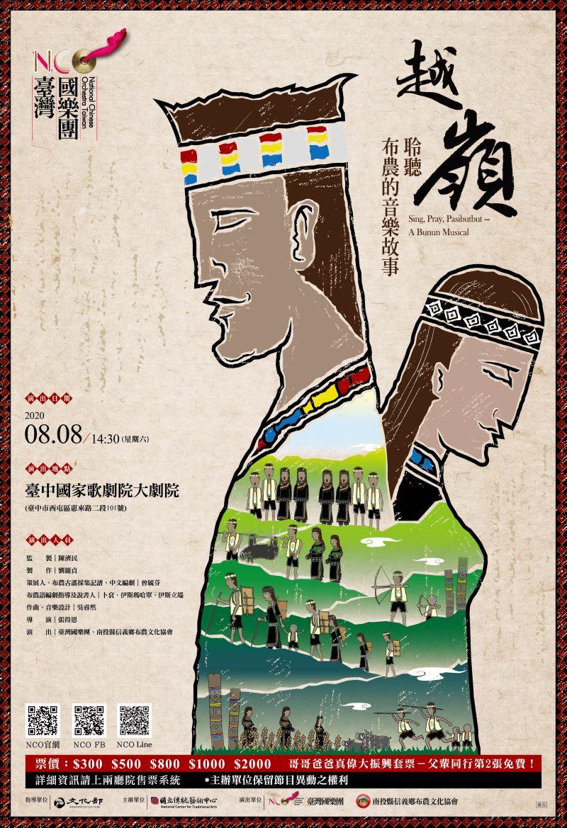 臺灣國樂團《越嶺~聆聽布農的音樂故事》