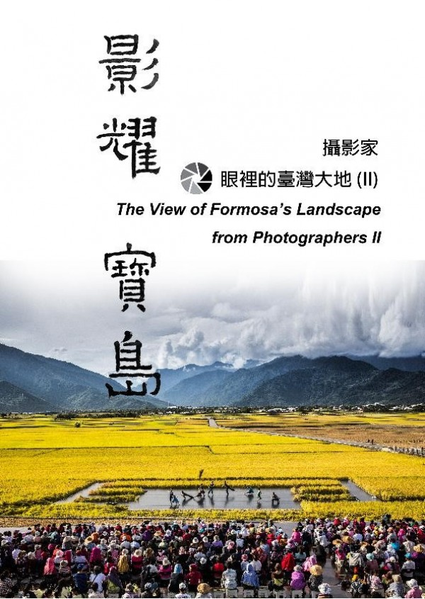 'The View of Formosa's Landscapes from Photographers II'