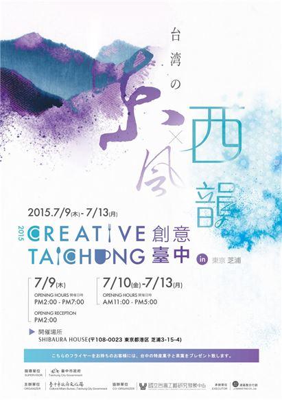 【展覧会】「2015 Creative Taichung — 日本東京国際交流エキジビション」開催!