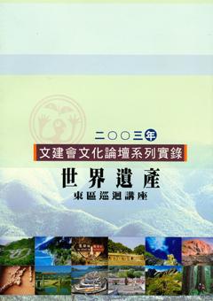 二00三年文建會文化論壇系列「世界遺產講座」:東區巡迴講座實錄