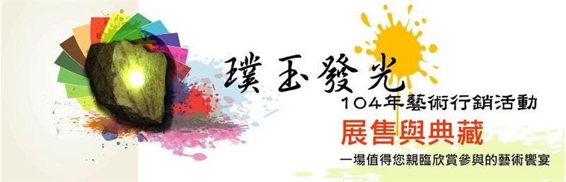 「璞玉發光─104年藝術行銷活動」得獎暨邀請作品展覽-交通資訊
