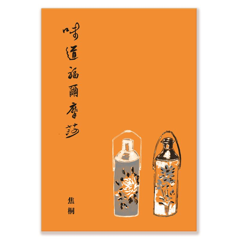 TAIWAN BOOKS 台灣好書『台湾の味わい』(仮題)(焦桐、川浩二訳、みすず書房)