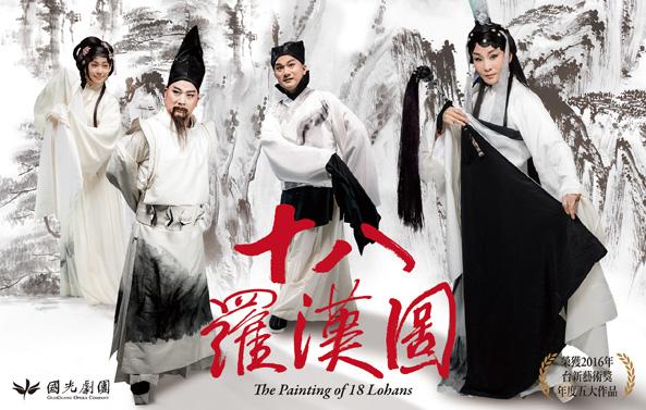 《十八羅漢圖》國光劇團 新編京劇