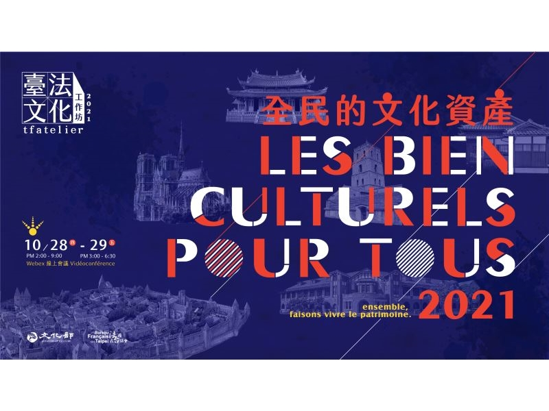 Taiwan-French cultural workshop returns to explore Cultural Assets for All