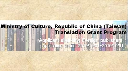 文化部翻譯出版獎勵計畫即日起開放徵件