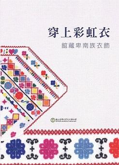 穿上彩虹衣:館藏卑南族衣飾