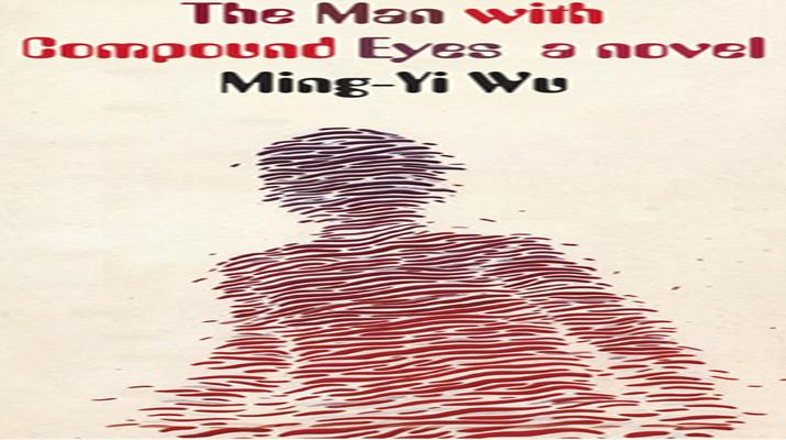 臺灣作家吳明益小說作品《複眼人》美國版上市