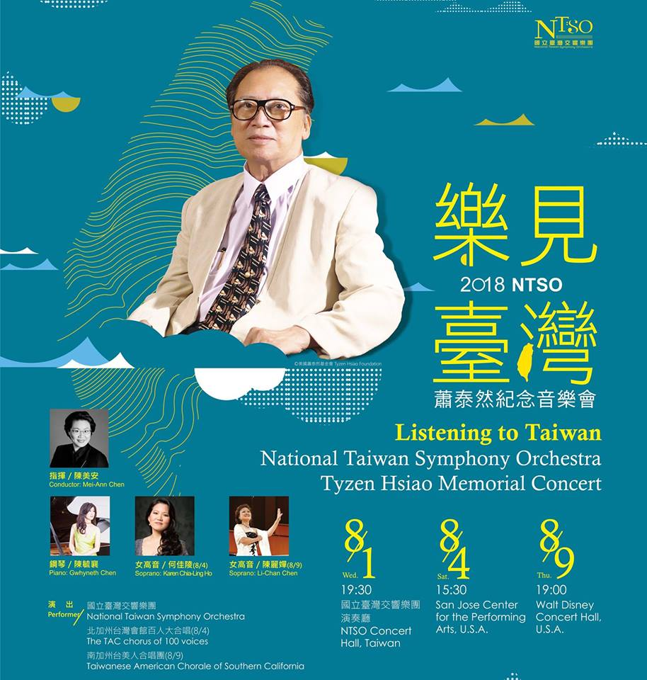 California︱'2018 Tyzen Hsiao Memorial Concerts'