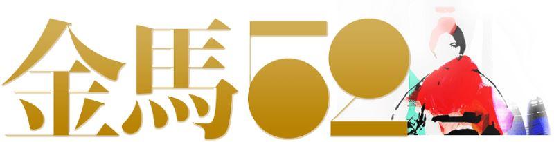 台湾金馬奨、最多受賞はホウ・シャオシェン監督作 妻夫木聡も喜びの笑顔