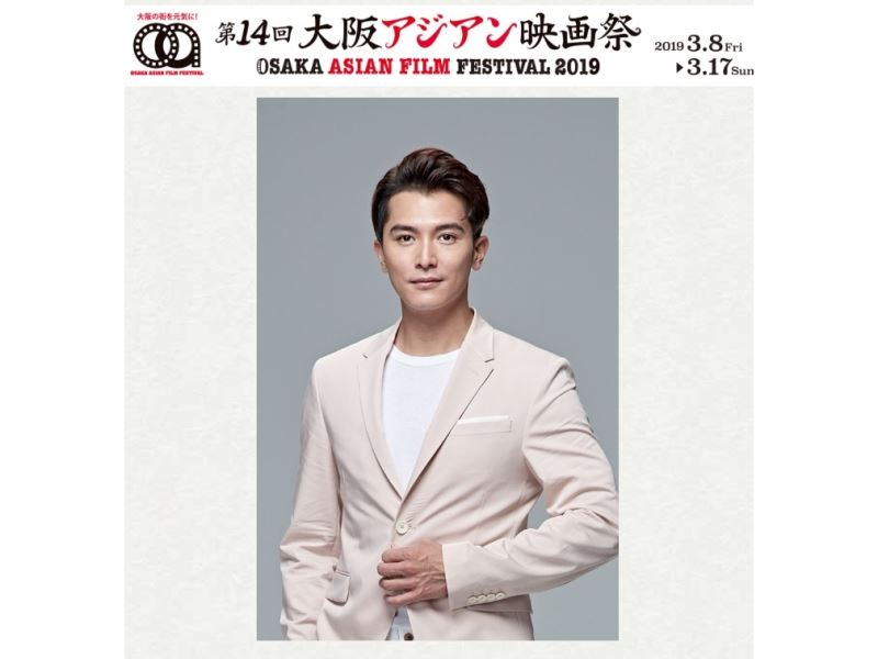 Taiwan actor named breakthrough star of Asia by Osaka film festival