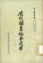 歷代圖書版本志要【中華叢書】【歷史文物叢刊第一輯之二】