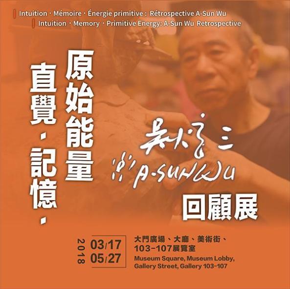 'Intuition‧Memory‧Primitive Energy: A-Sun Wu Retrospective'