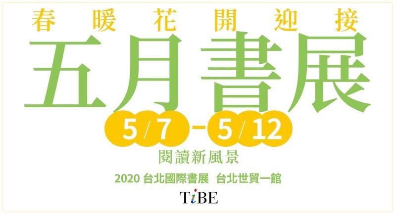 La Feria Internacional de Libros de Taipéi será retrasada hasta mayo