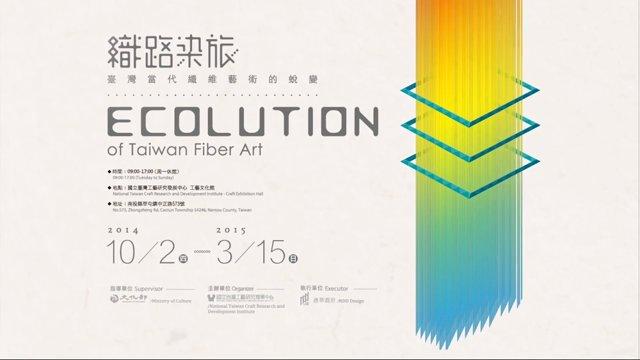 織路染旅-臺灣當代纖維藝術的蛻變@台灣工藝文化館