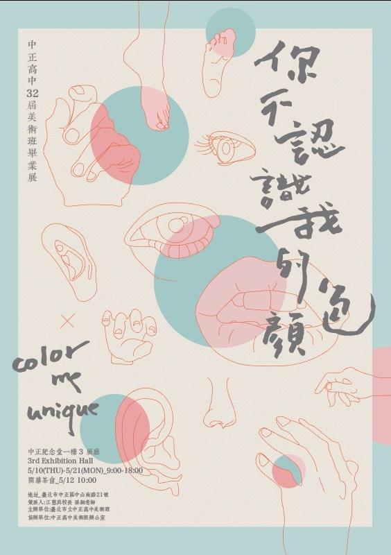 臺北市立中正高級中學美術班第32屆畢業展覽-你不認識我的顏色