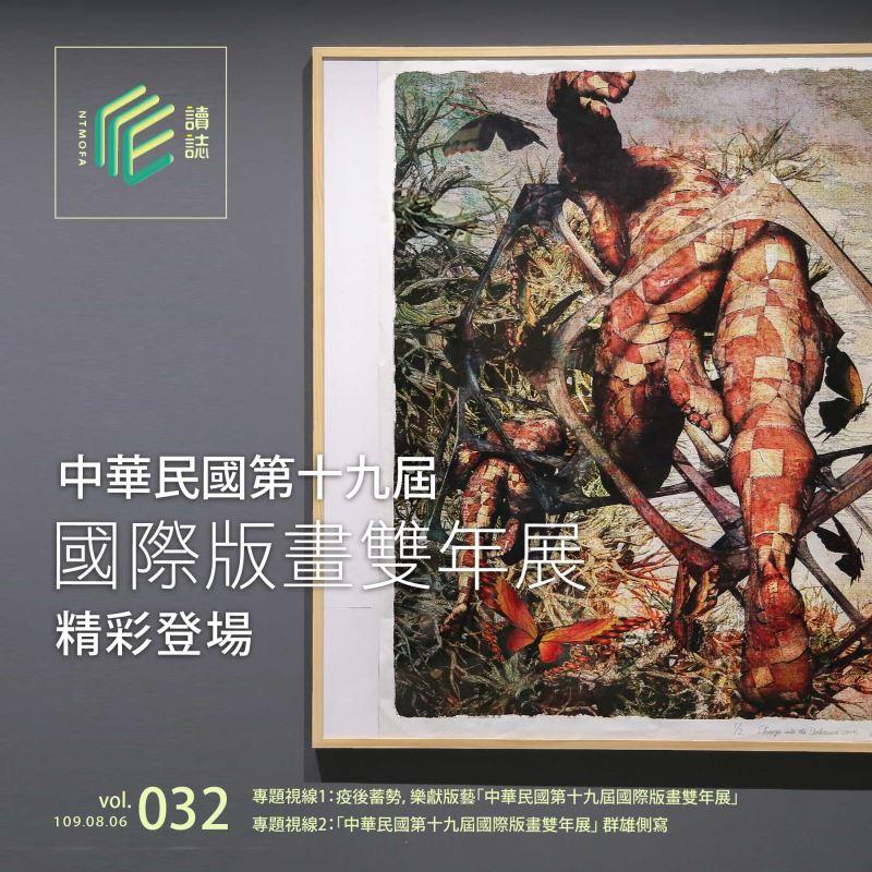 「中華民國第十九屆國際版畫雙年展」精彩登場