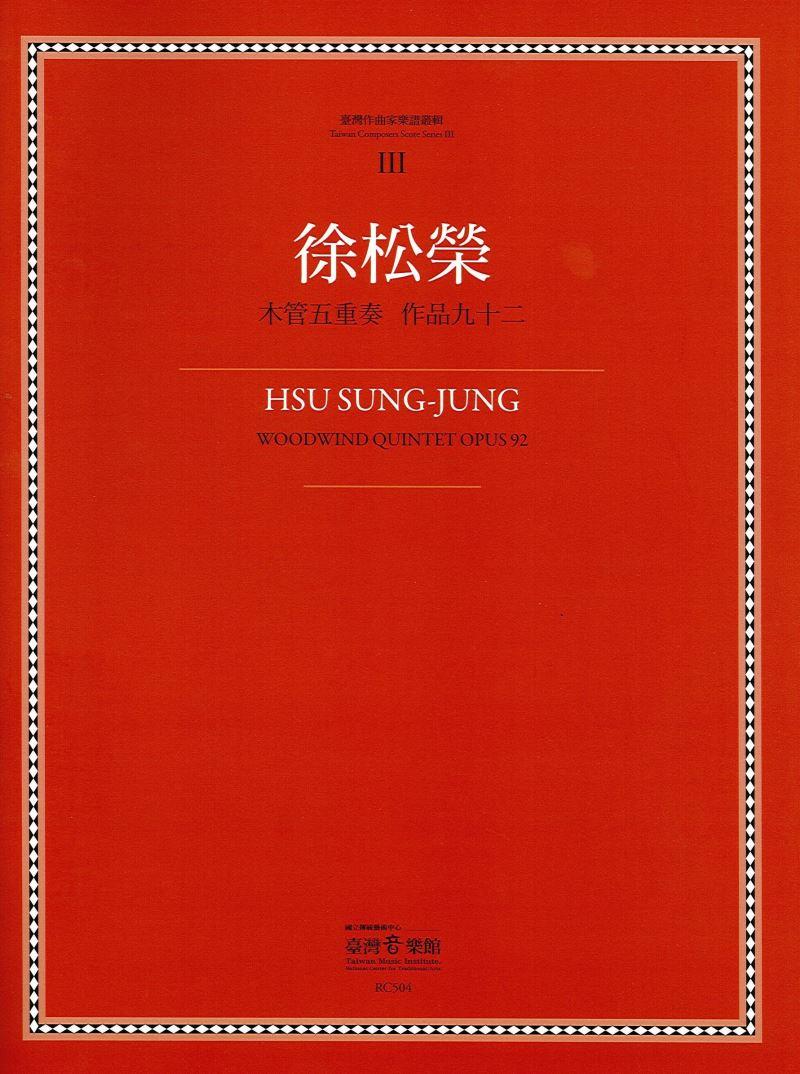 臺灣作曲家樂譜叢集Ⅲ─ RC504徐松榮/木管五重奏 作品九十二