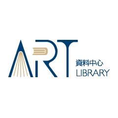 資料中心ArtLibrary