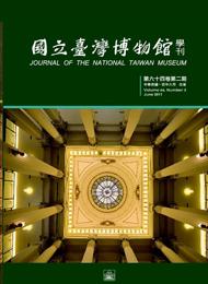 國立臺灣博物館學刊64-2期