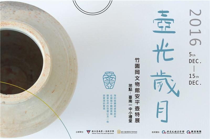 壺光歲月:竹園岡文物館安平壺特展