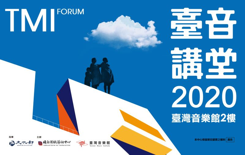 臺灣音樂館講座|2020臺音講堂(8-12月)