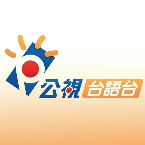 El Yuan Legislativo aprobó presupuesto para un canal de televisión en idioma taiwanés