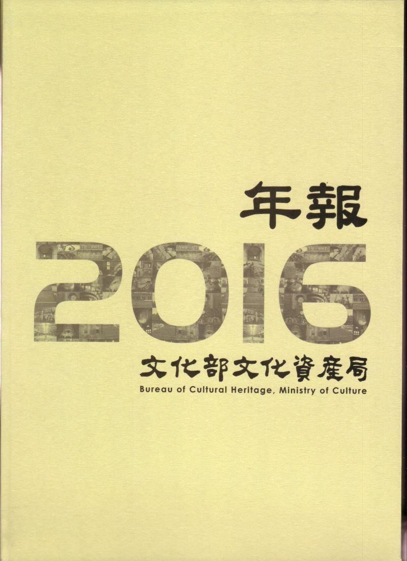 文化部文化資產局年報2016