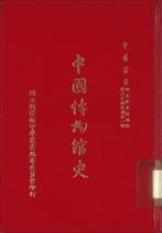 中國博物館史【中華叢書】【歷史文物叢刊第一輯之七】
