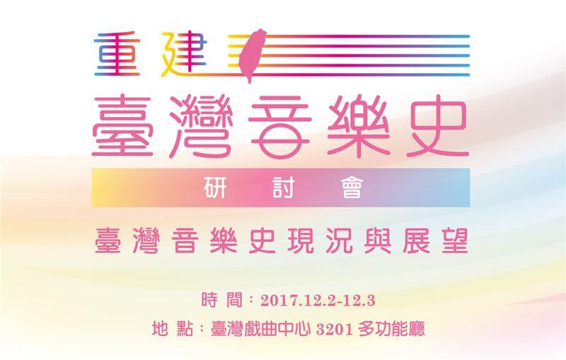 重建臺灣音樂史─臺灣音樂史現況與展望學術研討會