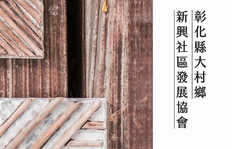 Dacun Towship Xinxing Community Development Association, Changhua
