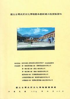 國立臺灣史前文化博物館本館新建工程簡報資料