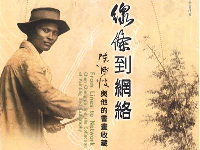 「線條到網絡—陳澄波與他的書畫收藏」特展