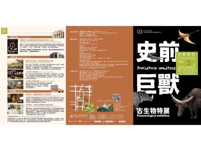臺博館活動簡訊2020年2月 .pdf[檔案下載]「另開新視窗」