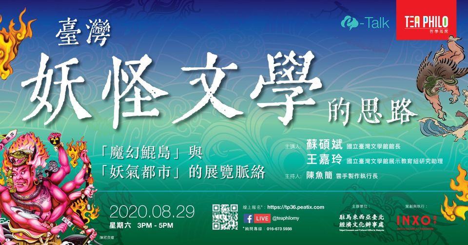 Tea Philo E-Talk to discuss Taiwanese paranormal literature conception