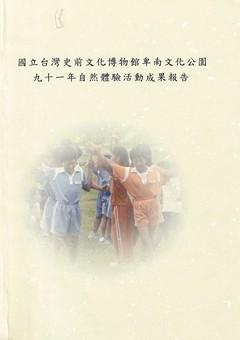 國立臺灣史前文化博物館卑南文化公園九十一年自然體驗活動成果報告